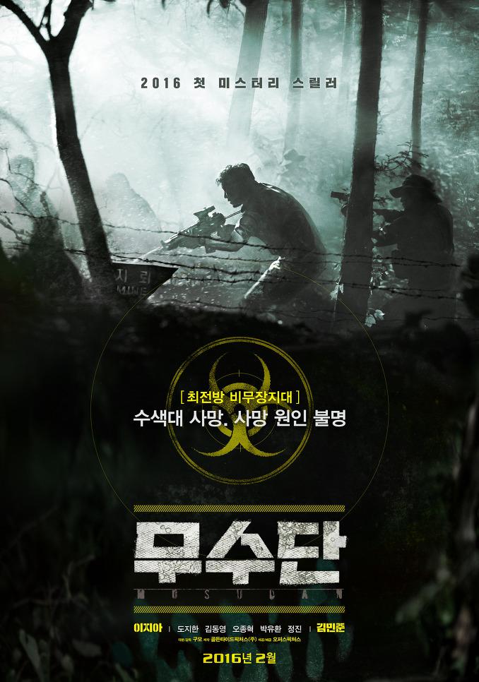"bc585718c9c9 Teaser poster for movie ""Musudan"""