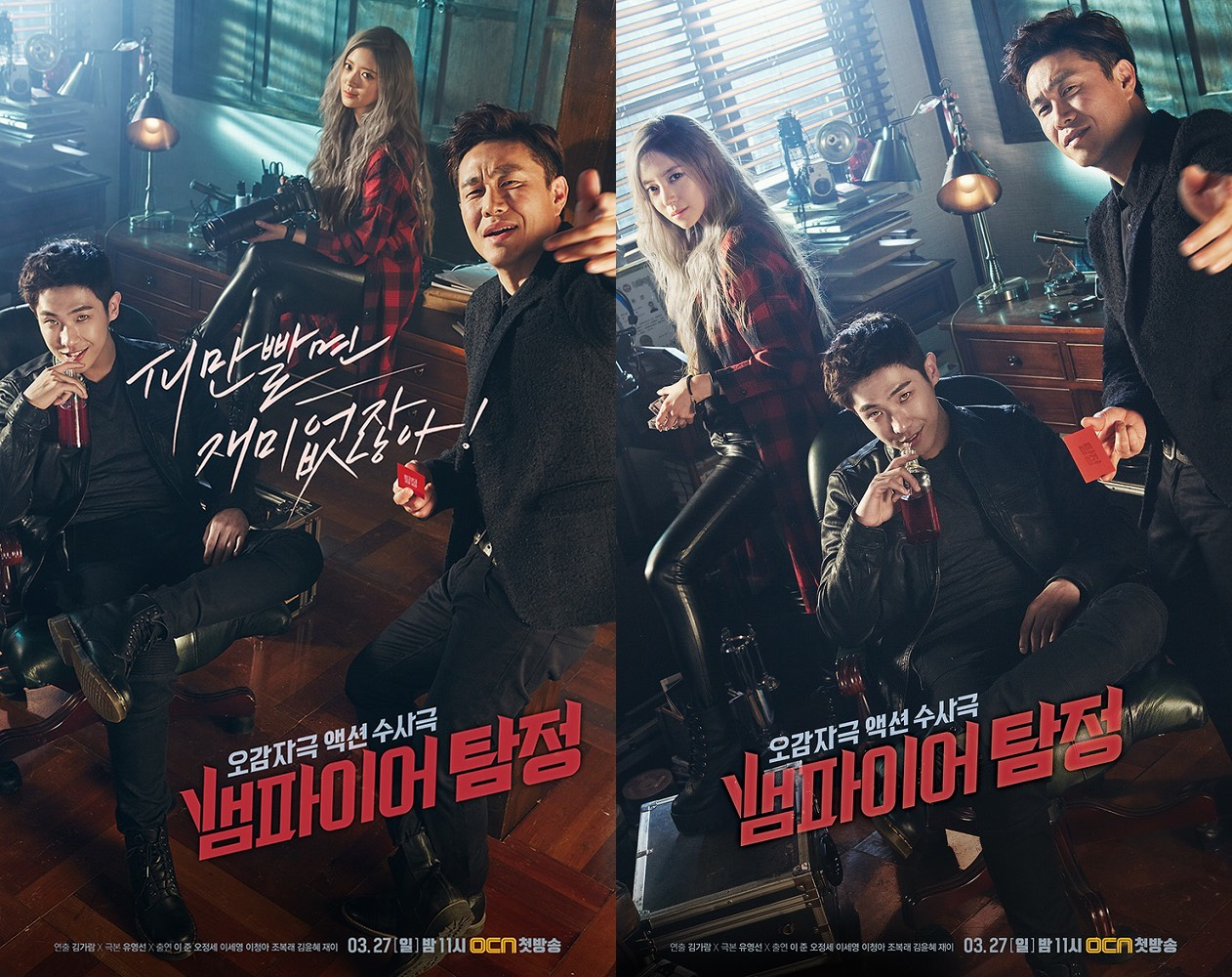 First teaser posters and teaser trailer for OCN drama series