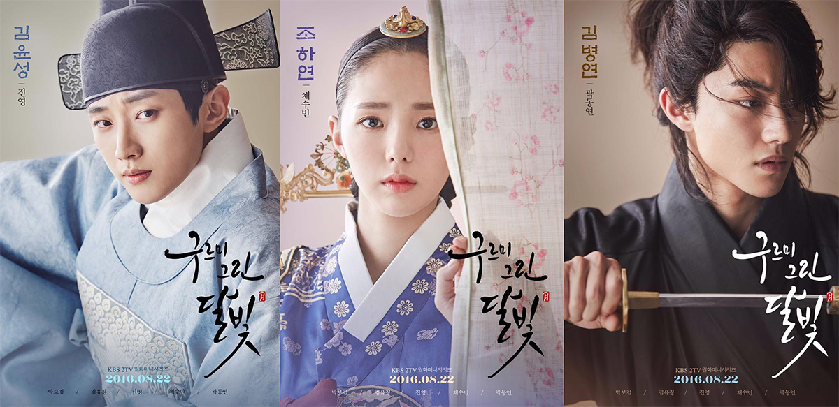 """Support cast character posters for KBS2 drama series """"Love in the ..."""