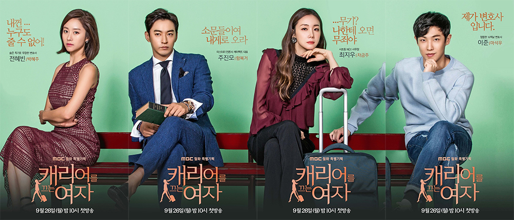 "Teaser #6 & character posters for MBC drama series ""Woman"
