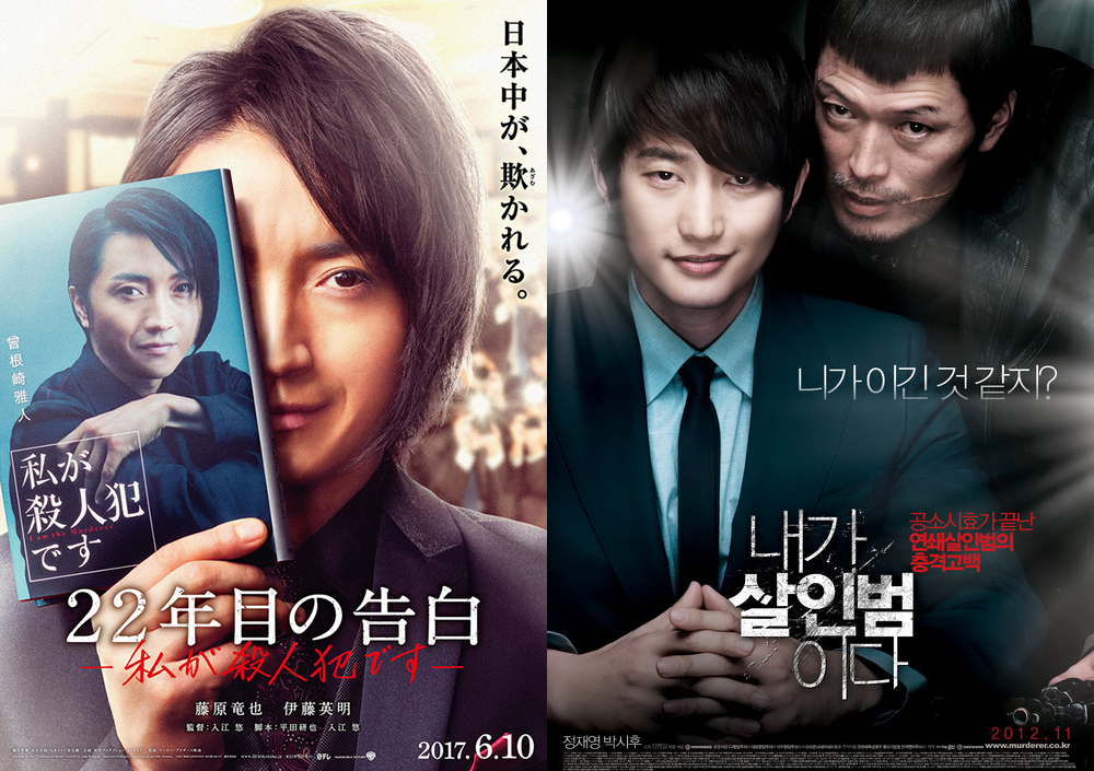 "Teaser trailer & poster for movie ""Confession of Murder ..."