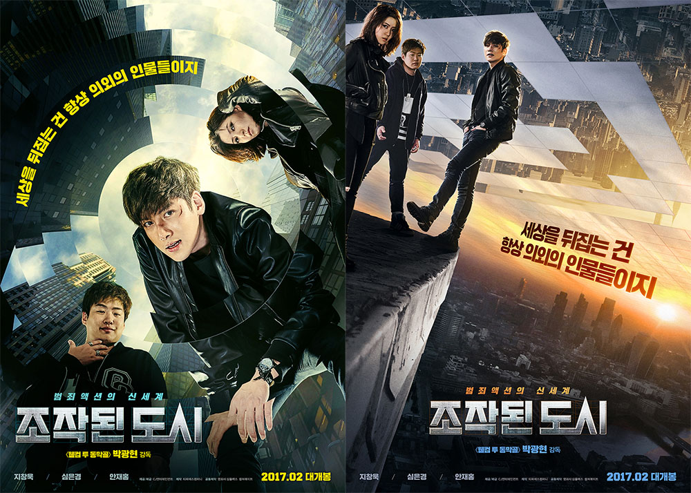"2017 Movie Posters: Teaser Posters For Movie ""Fabricated City"""