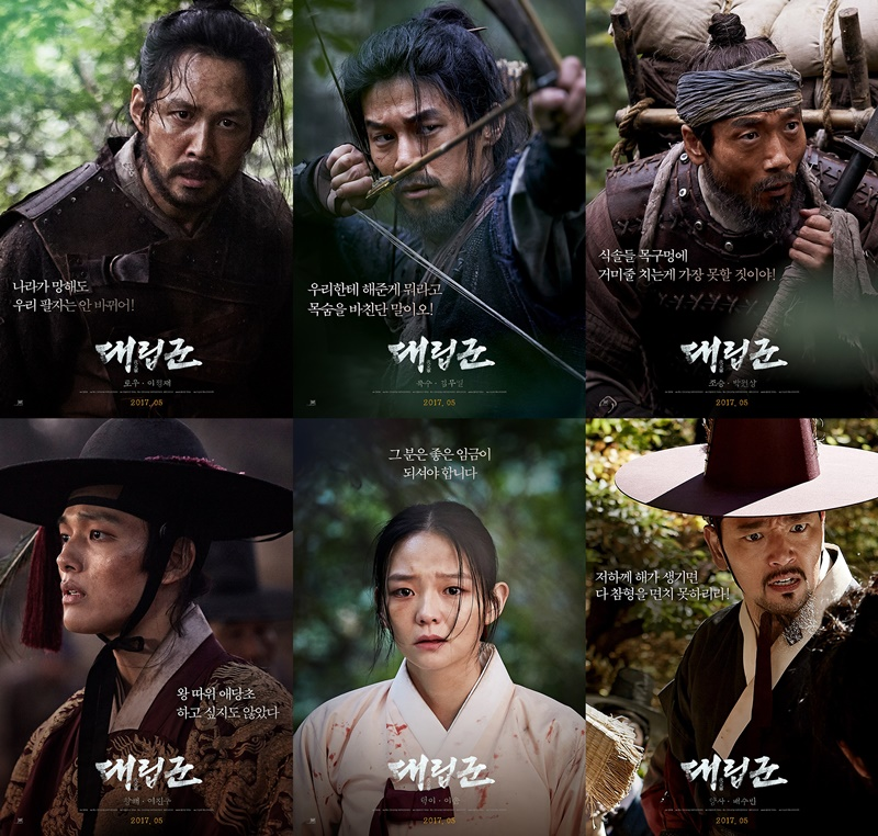 """Trailer for movie """"Warriors of the Dawn"""" 