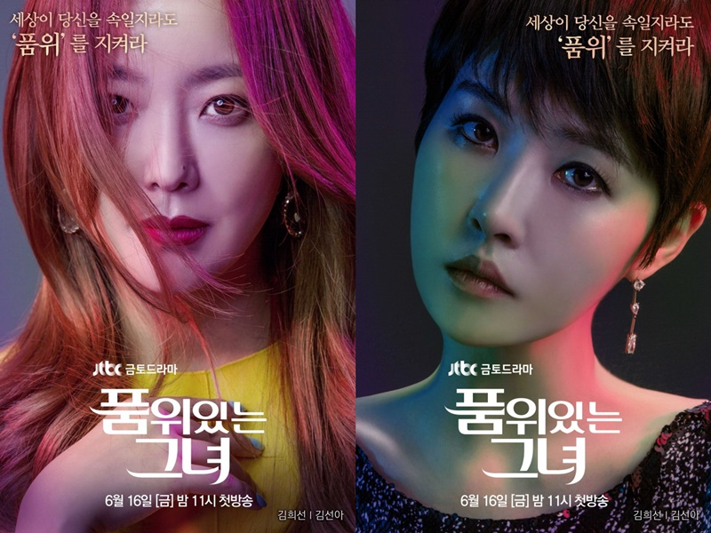"2 teaser trailers for JTBC drama series ""Woman of Dignity"