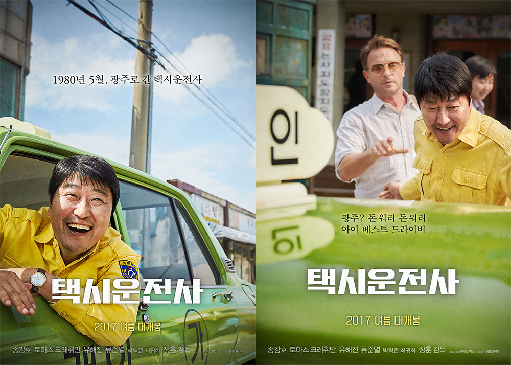 """Teaser trailer and posters for movie """"A Taxi Driver"""" 