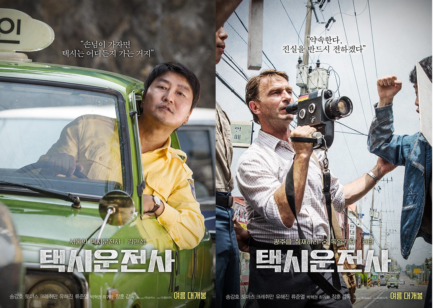 """Main trailer and character posters for movie """"A Taxi ..."""