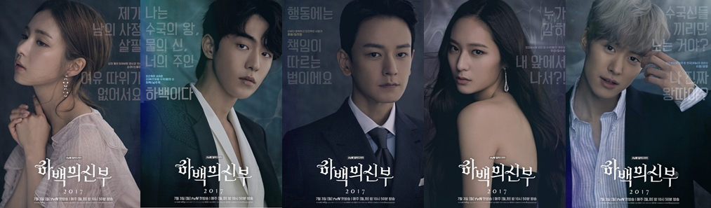 Main Poster Character Posters And Trailer For Tvn Drama Series