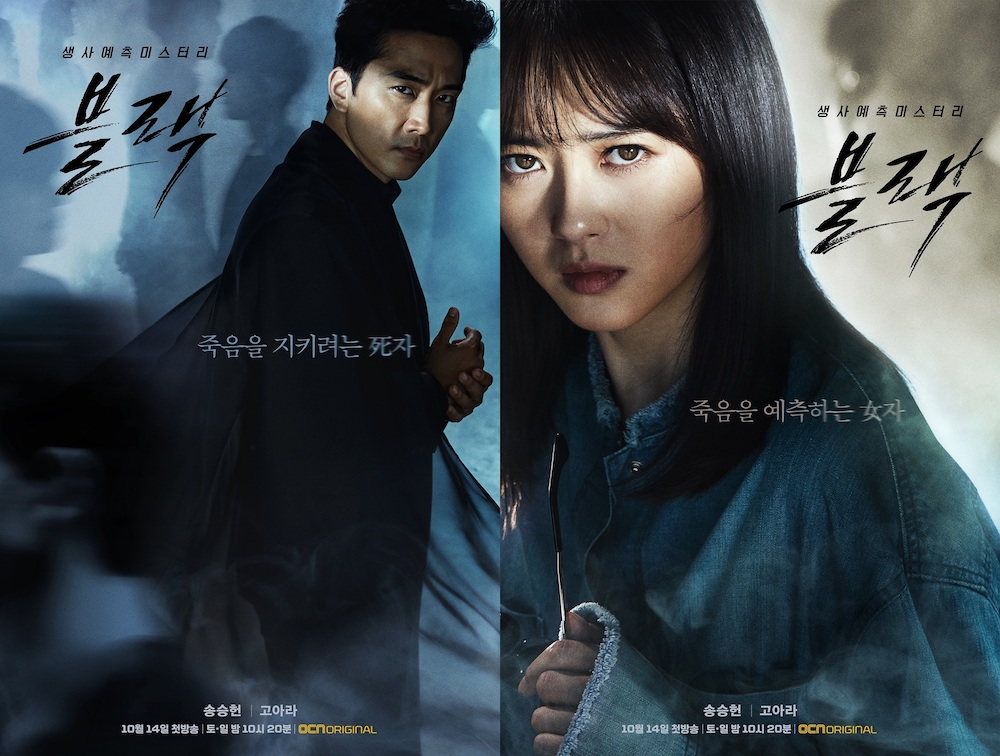 """Character posters for OCN drama series """"Black""""   AsianWiki ..."""