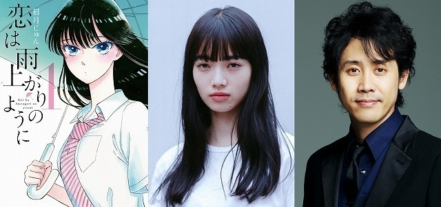 Nana Komatsu Yo Oizumi Cast In Live Action Film Koi Wa