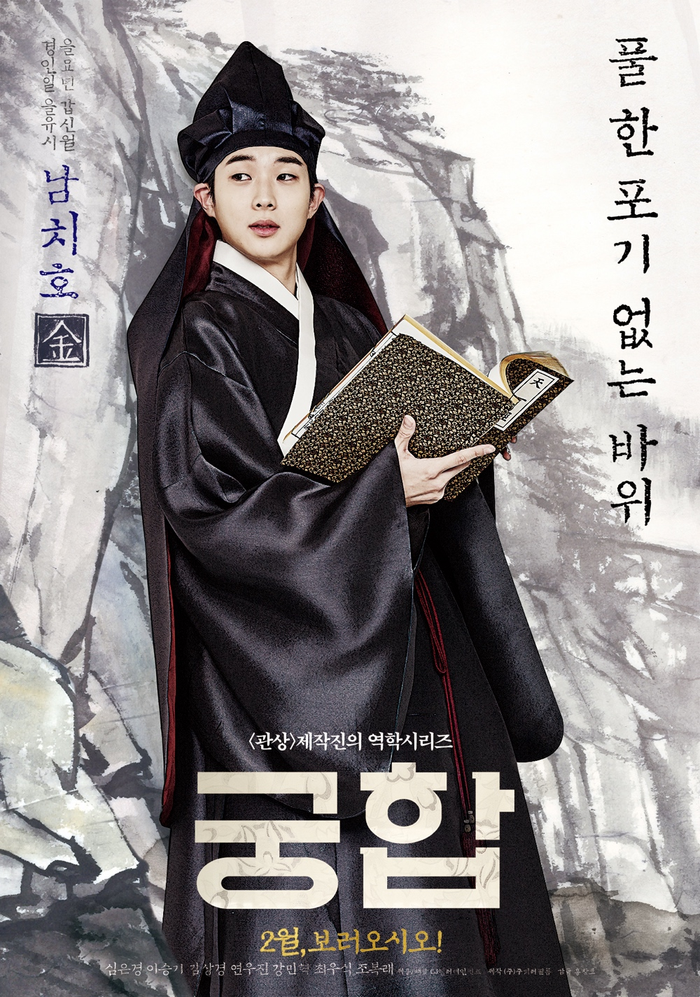 """Teaser poster and 7 character posters for movie """"Marital ..."""
