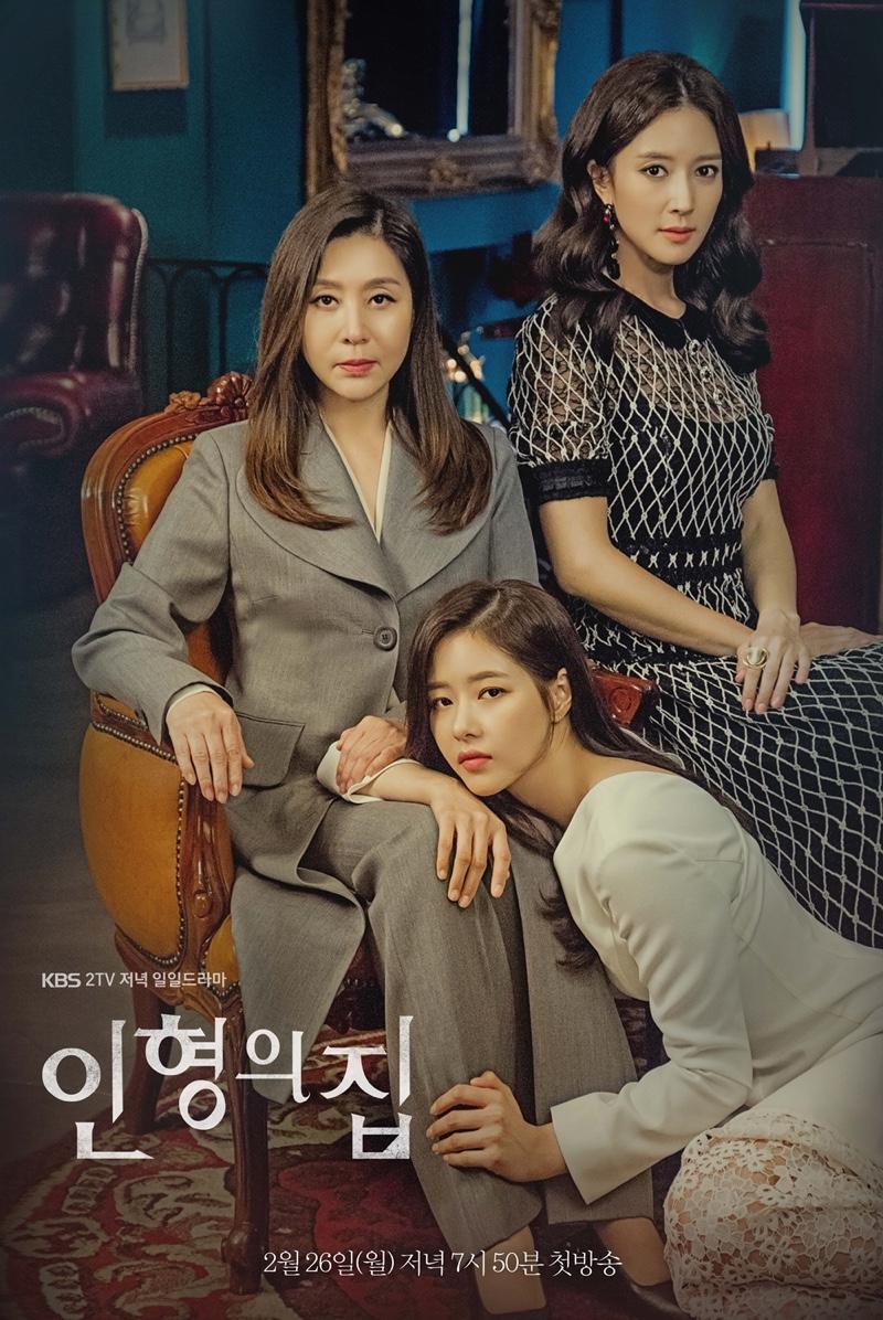Teaser poster and teaser trailer for kbs2 drama series - Personal shopper blog ...