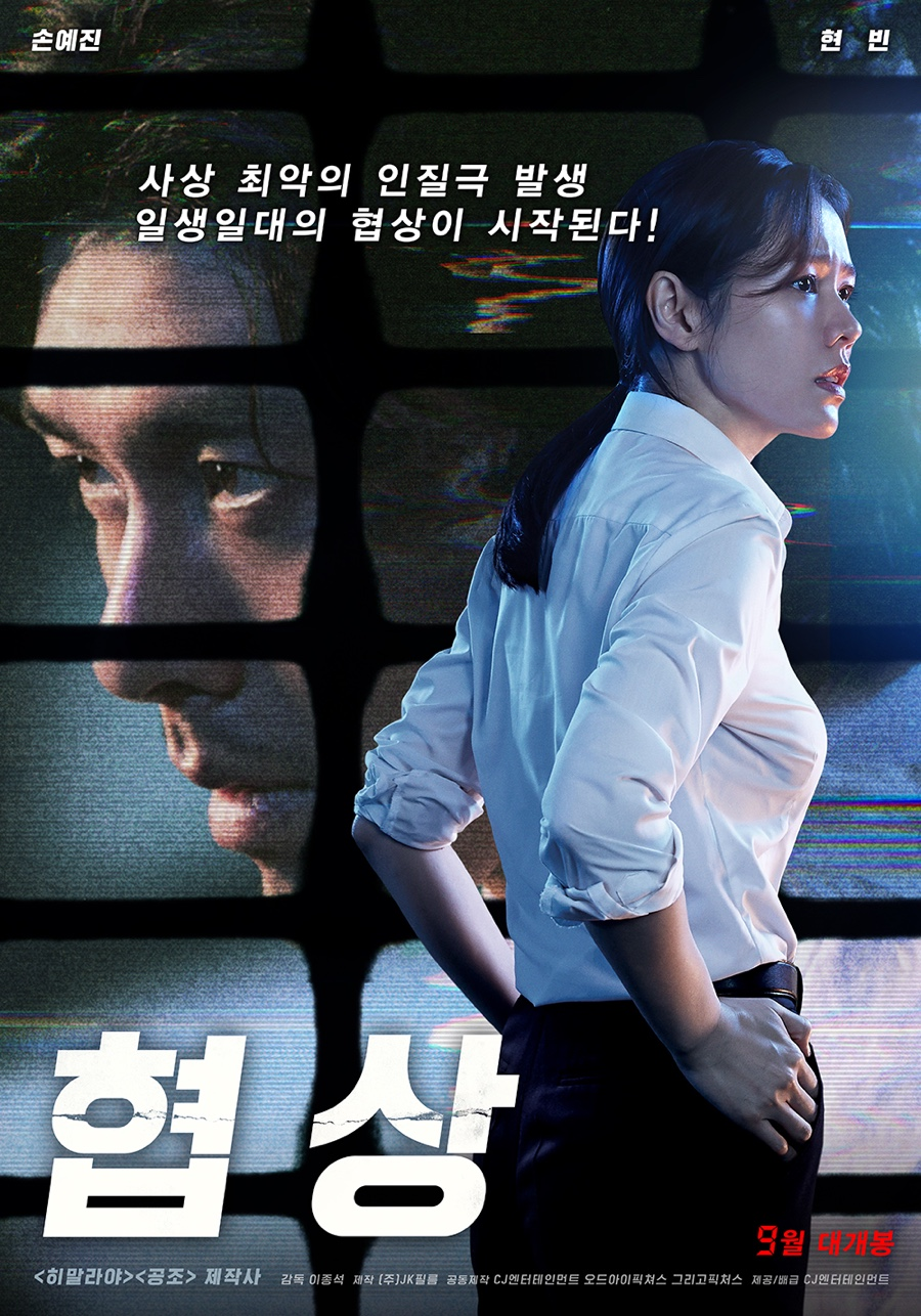 "Teaser trailer and teaser posters for movie ""The Negotiation"