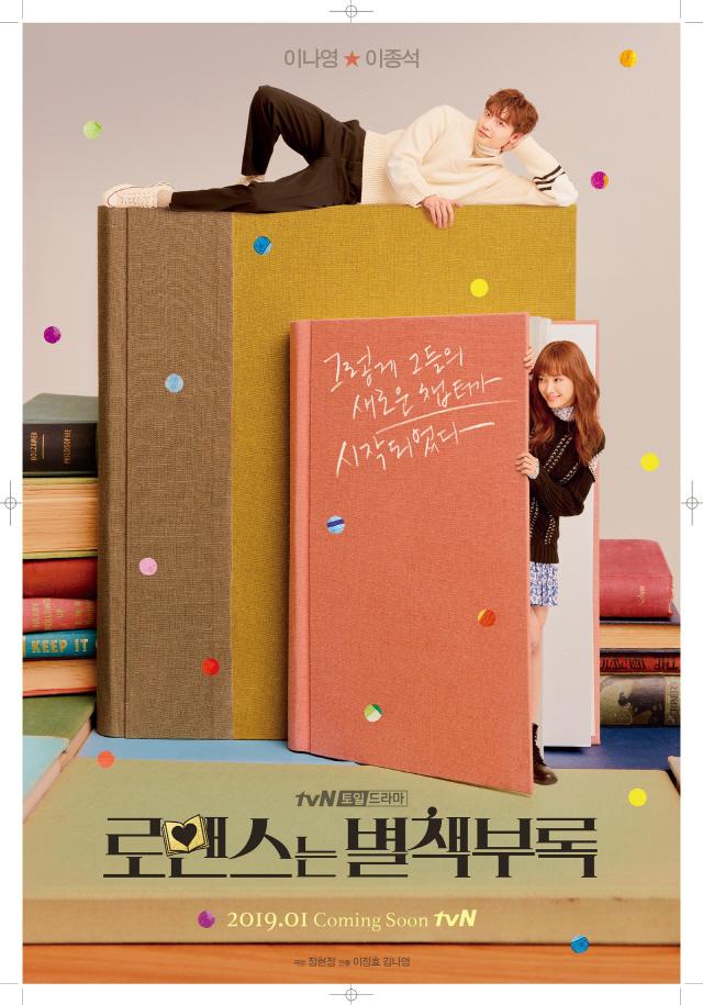 📺 Korean Tv Series Review: Romance is a Bonus Book (로맨스는 별책부록)