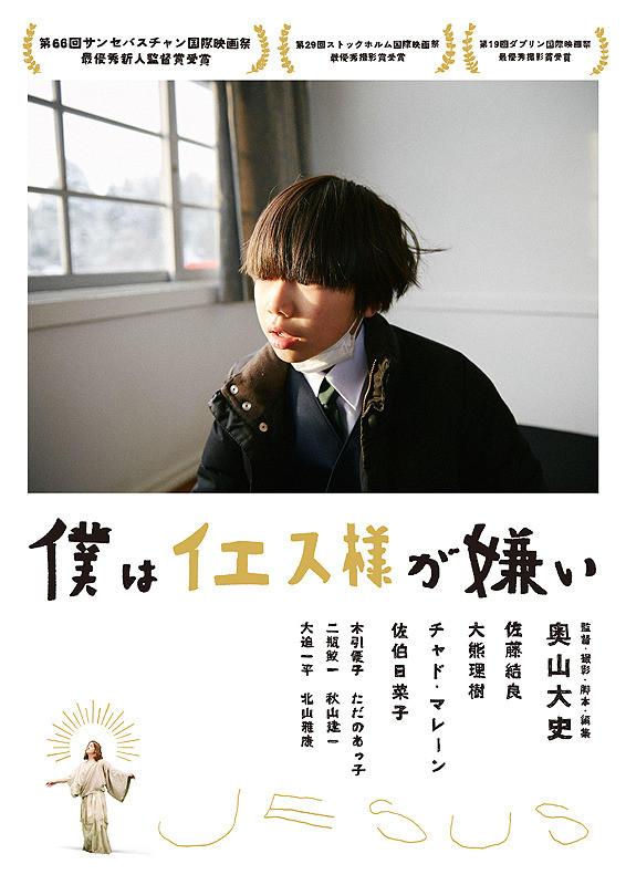 "Trailer for movie ""Jesus""   AsianWiki Blog"