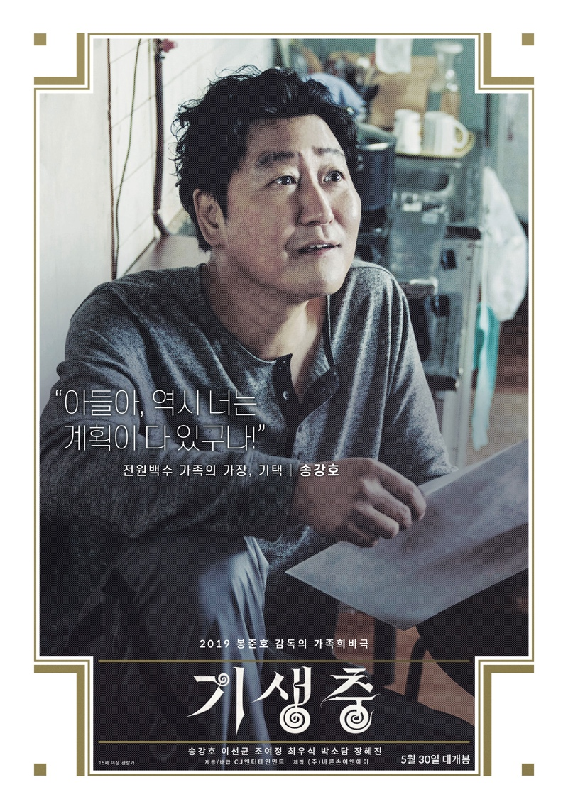 """Main trailer & character posters for movie """"Parasite"""" 