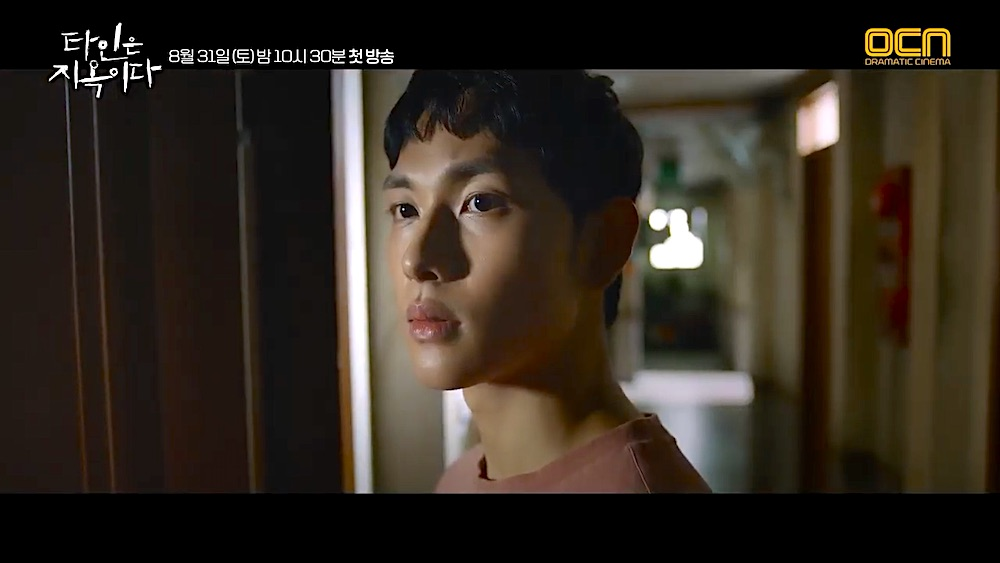Upcoming Drama 2019] Strangers from Hell, 타인은 지옥이다 - Im Shi