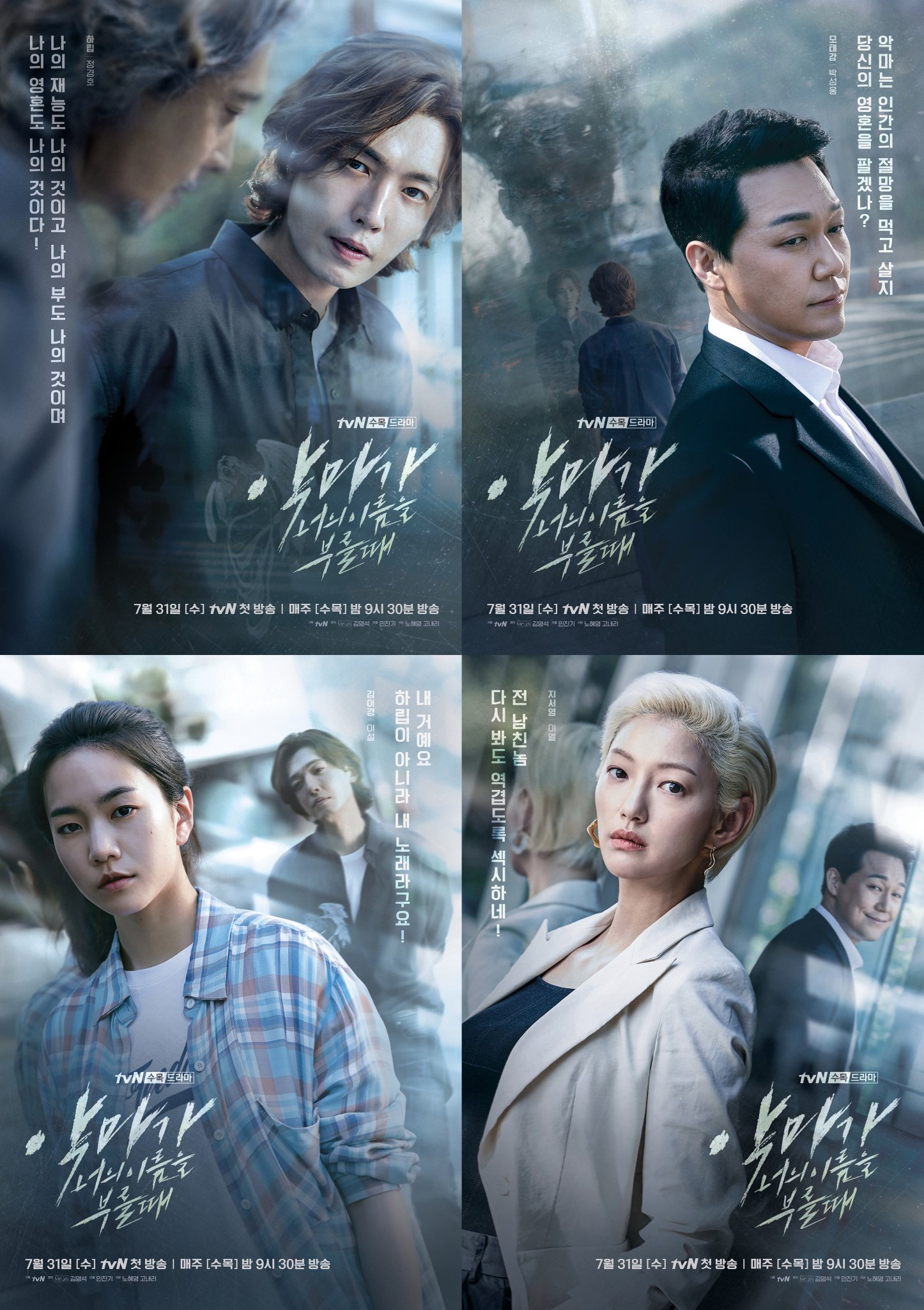 Drama 2019 The Devil Is Calling Your Name 악마가 너의 이름을 부를 때 Page 6 K Dramas Movies Soompi Forums