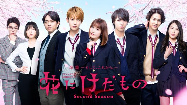 Hana_ni_Kedamono_Second_Season-P1.jpg