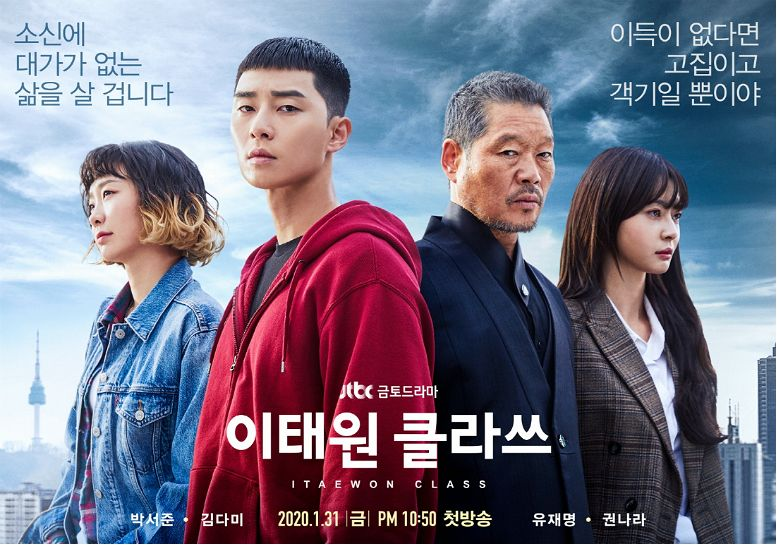 Drama 2020] Itaewon Class, 이태원 클라쓰 - k-dramas & movies - Soompi Forums
