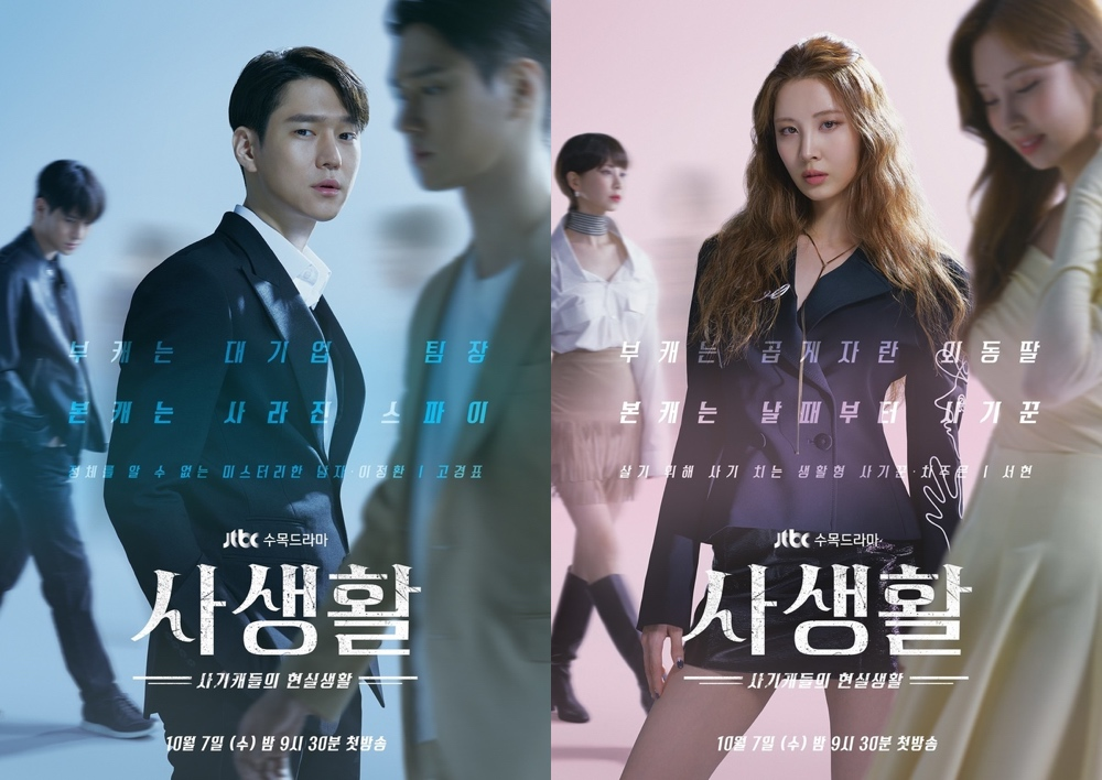 "Character posters for JTBC drama ""Private Lives"" 